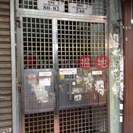 北河街80-82號,深水埗, 九龍