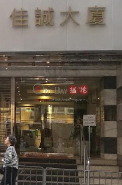 new Lobby, Great Smart Tower 佳誠大廈 Sales Listings | Wan Chai District (CHANC-9413949920)