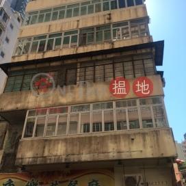 西邊街17號,西營盤, 香港島