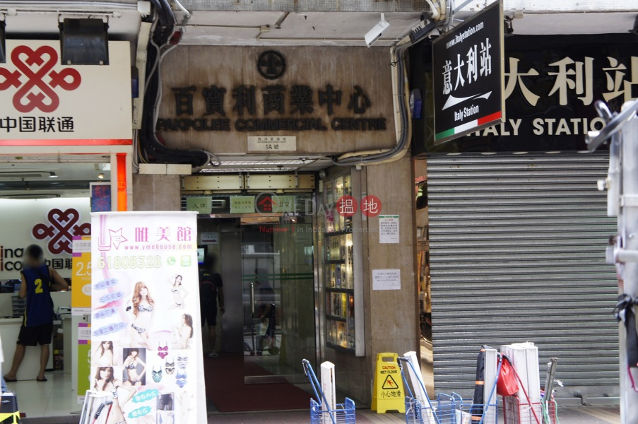 Pakpolee Commercial Centre (Pakpolee Commercial Centre) Mong Kok|搵地(OneDay)(4)