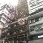 Hing Wan Commercial Building (Hing Wan Commercial Building) Yau Tsim Mong|搵地(OneDay)(1)