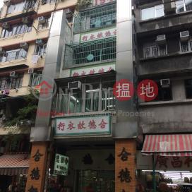 皇后大道西153號,上環, 香港島