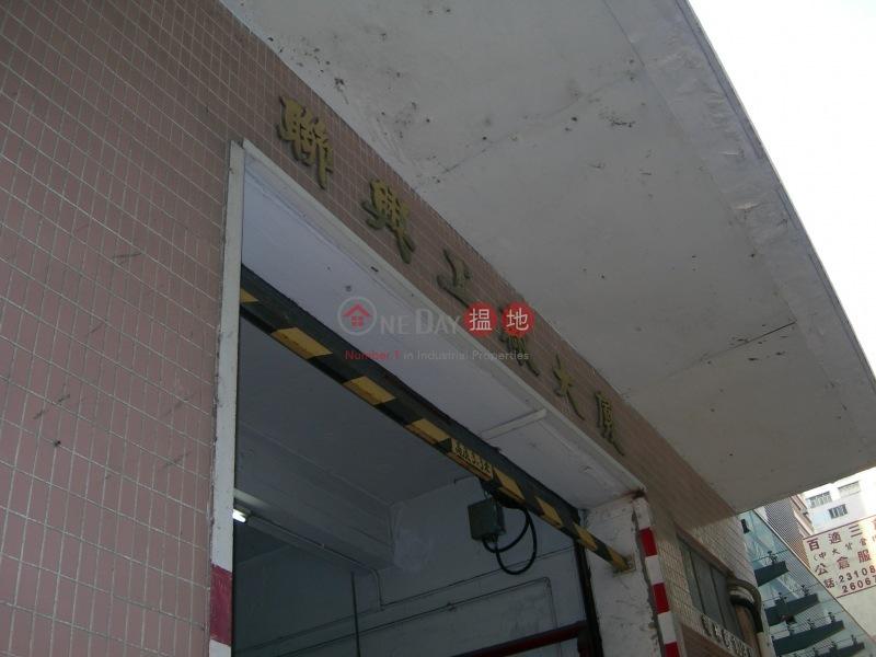 Luen Hing Factory Building (Luen Hing Factory Building) Cheung Sha Wan|搵地(OneDay)(1)