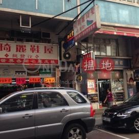 吳松街41號,油麻地, 九龍