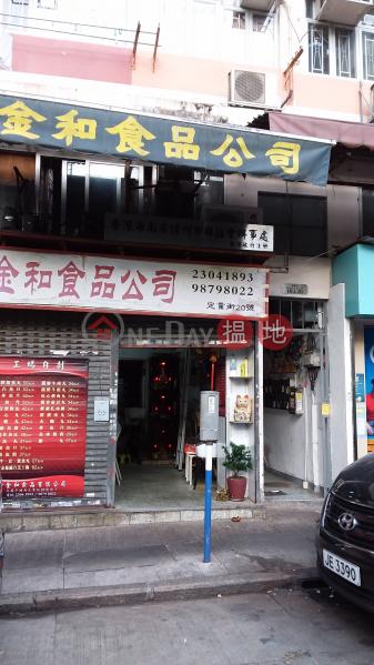 18-20 定業大廈 (18-20 Ting Yip Building) 牛頭角|搵地(OneDay)(2)