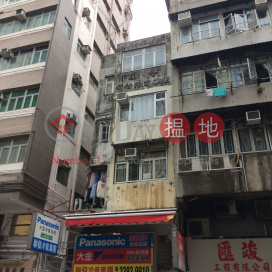 626-626A Reclamation Street,Prince Edward, Kowloon