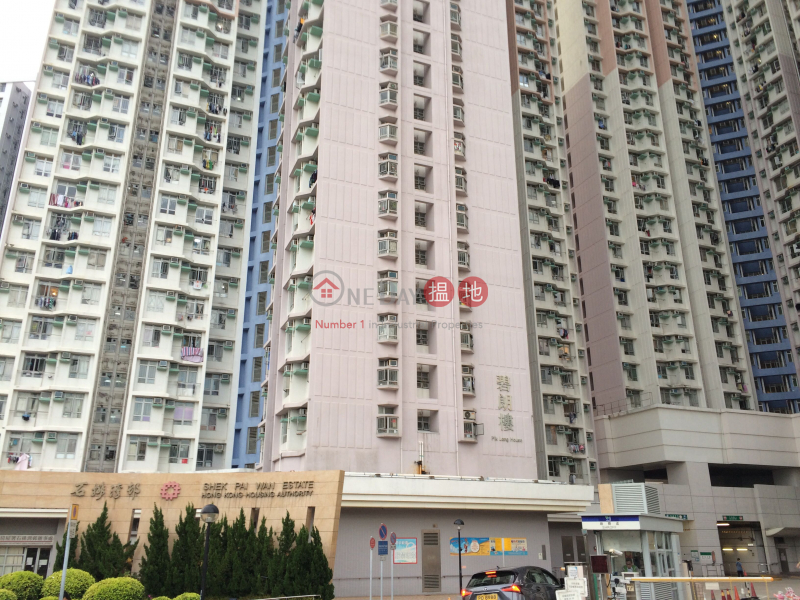 Shek Pai Wan Estate Phase 1 Pik Long House (Shek Pai Wan Estate Phase 1 Pik Long House) Aberdeen|搵地(OneDay)(2)