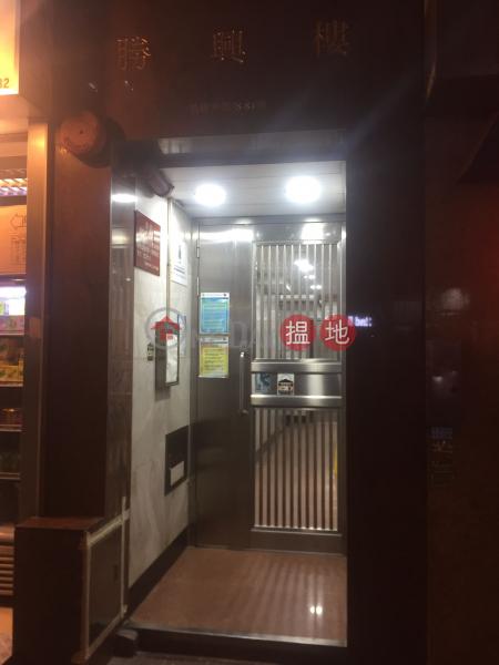 勝興樓 (Shing Hing Building) 太子|搵地(OneDay)(2)