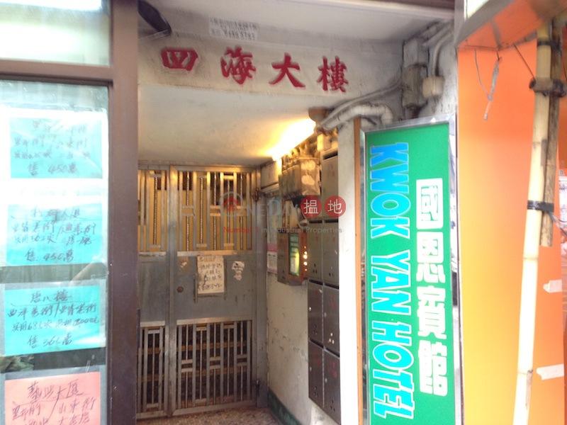 四海大樓 (Four Sea Building ) 旺角 搵地(OneDay)(1)