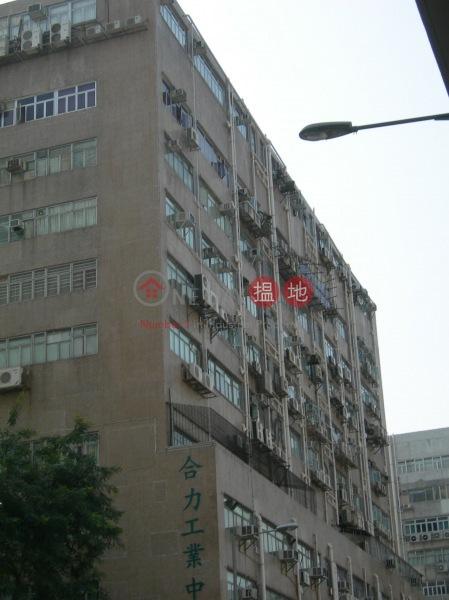 合力工業中心 (Hoplite Industrial Centre) 九龍灣|搵地(OneDay)(1)