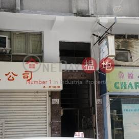 第一街106-112號,西營盤, 香港島