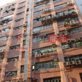 Kaming Factory Building,Cheung Sha Wan, Kowloon