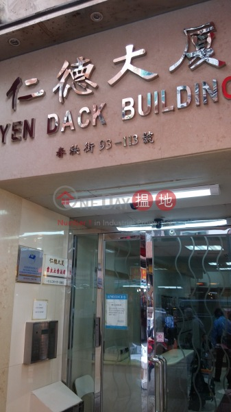 Yen Dack Building (Yen Dack Building) North Point|搵地(OneDay)(4)