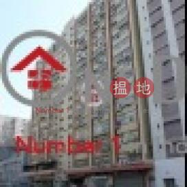嘉力工業中心 荃灣嘉力工業中心(Hi-tech Industrial Centre)出售樓盤 (wingw-04019)_0