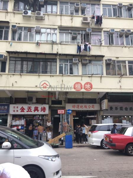 東沙島街161號 (161 Pratas Street) 深水埗 搵地(OneDay)(1)