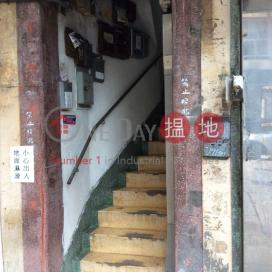 191 Yee Kuk Street|醫局街191號