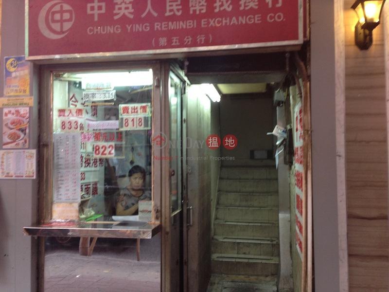 通菜街118-120號 (118-120 Tung Choi Street) 旺角 搵地(OneDay)(1)