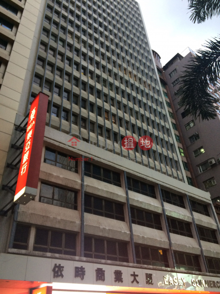 依時商業大廈 (Easey Commercial Building) 灣仔|搵地(OneDay)(3)