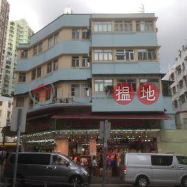2 Wan Fung Street,Tsz Wan Shan, Kowloon