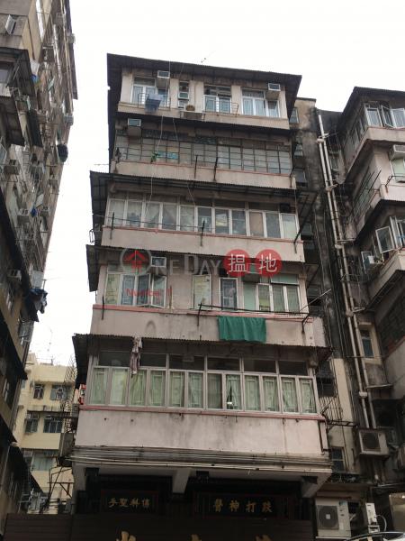 福華街93A號 (93A Fuk Wa Street) 深水埗|搵地(OneDay)(1)