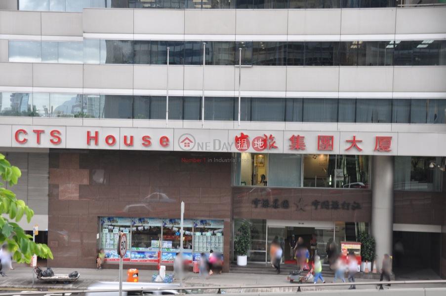 中旅集團大廈 (CTS House) 中環|搵地(OneDay)(2)
