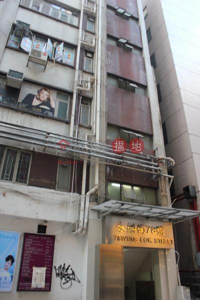 78 Wing Lok Street (78 Wing Lok Street) Sheung Wan|搵地(OneDay)(1)