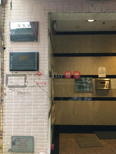 力生居 (Lik Sang Court) 深水埗|搵地(OneDay)(3)