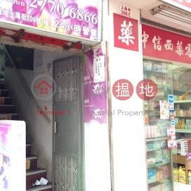 上海街206號,油麻地, 九龍