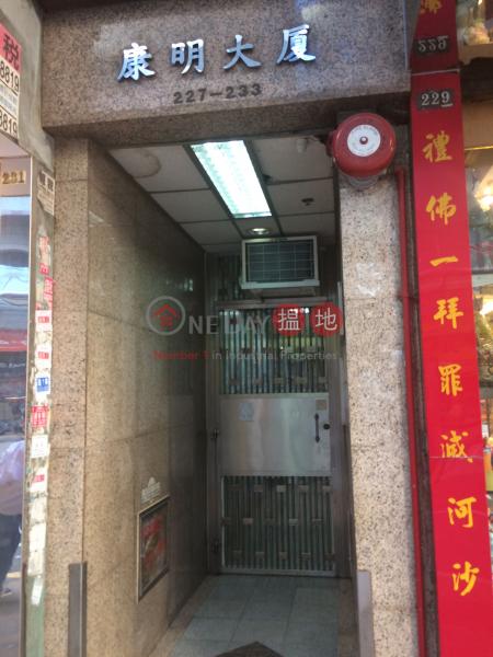 康明大廈 (Hong Ming Building) 西營盤|搵地(OneDay)(5)