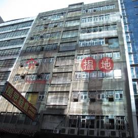 King Wan Industrial Building,Kwun Tong, Kowloon