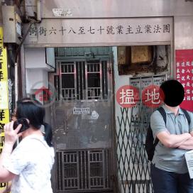 弼街68號,太子, 九龍