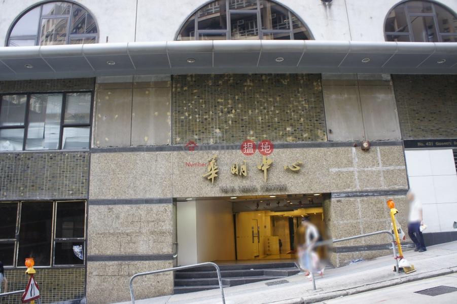華明中心 (Wah Ming Centre) 石塘咀 搵地(OneDay)(3)