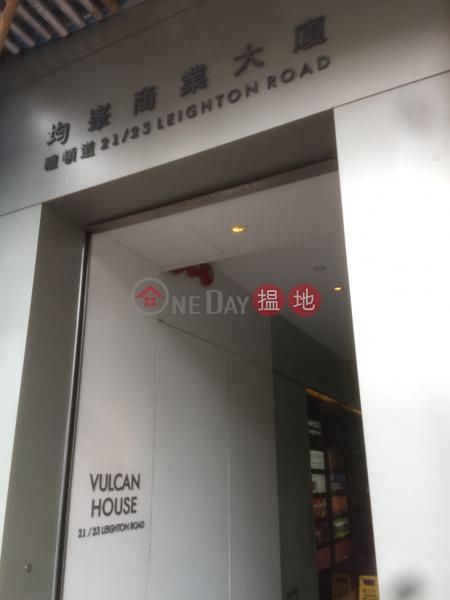 Vulcan House (Vulcan House) Causeway Bay|搵地(OneDay)(1)