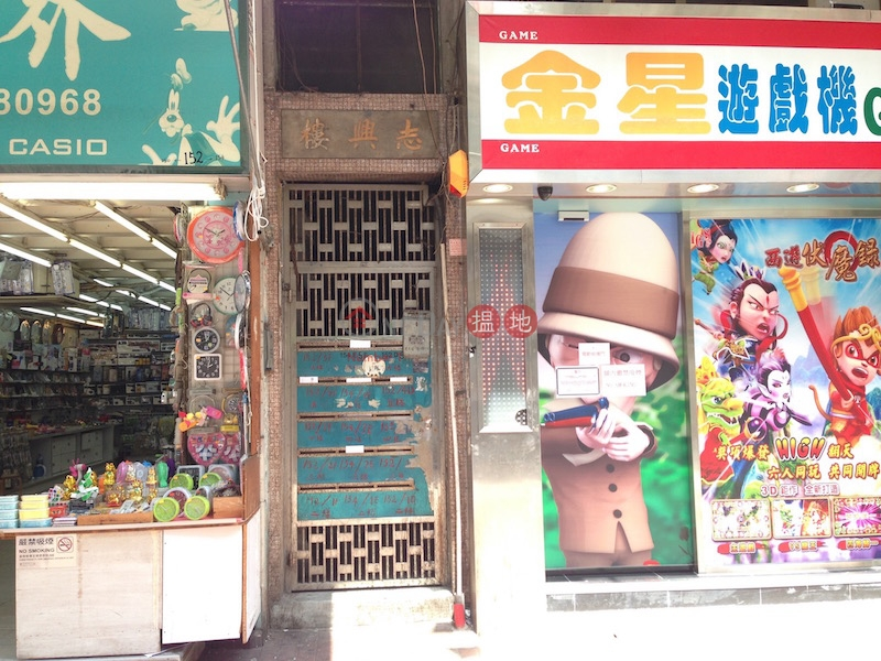 Chi Hing Building (Chi Hing Building) Yau Ma Tei|搵地(OneDay)(3)