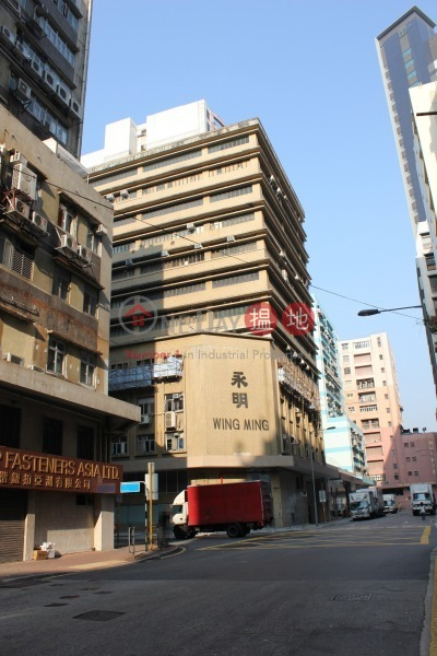 Wing Ming Industrial Centre (Wing Ming Industrial Centre) Cheung Sha Wan|搵地(OneDay)(1)
