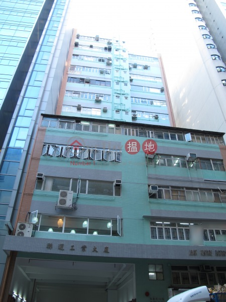 Joint Venture Factory Building (Joint Venture Factory Building) Kwun Tong|搵地(OneDay)(1)