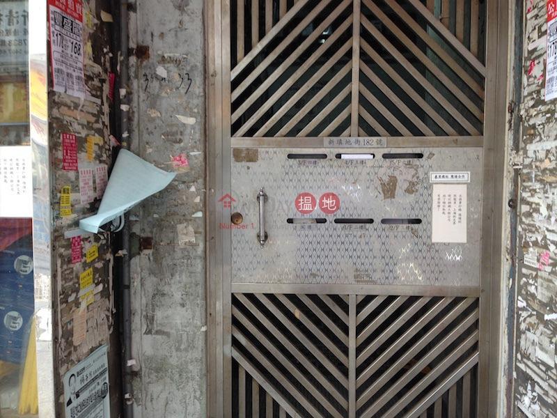 新填地街182號 (182 Reclamation Street ) 油麻地|搵地(OneDay)(1)