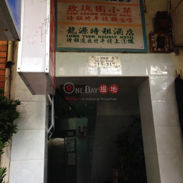 洗衣街215-217號 (215-217 Sai Yee Street ) 太子|搵地(OneDay)(1)
