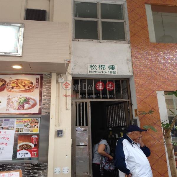 松棉樓 (16-18 Wun Sha Street) 銅鑼灣|搵地(OneDay)(1)