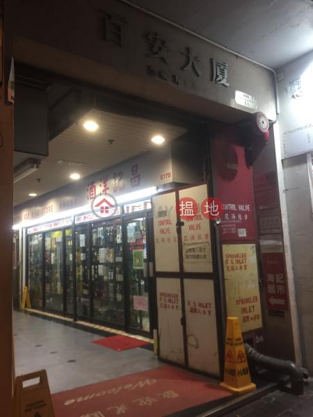 百安大廈B座 (Block B Pak On Building) 佐敦 搵地(OneDay)(2)