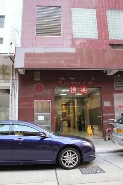 Wing Hong Centre (Wing Hong Centre) Cheung Sha Wan 搵地(OneDay)(5)