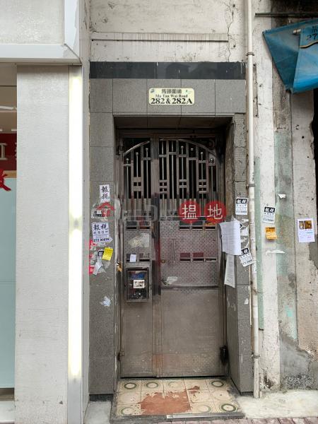 282 Ma Tau Wai Road (282 Ma Tau Wai Road) To Kwa Wan|搵地(OneDay)(1)