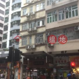 蕪湖街66號,紅磡, 九龍