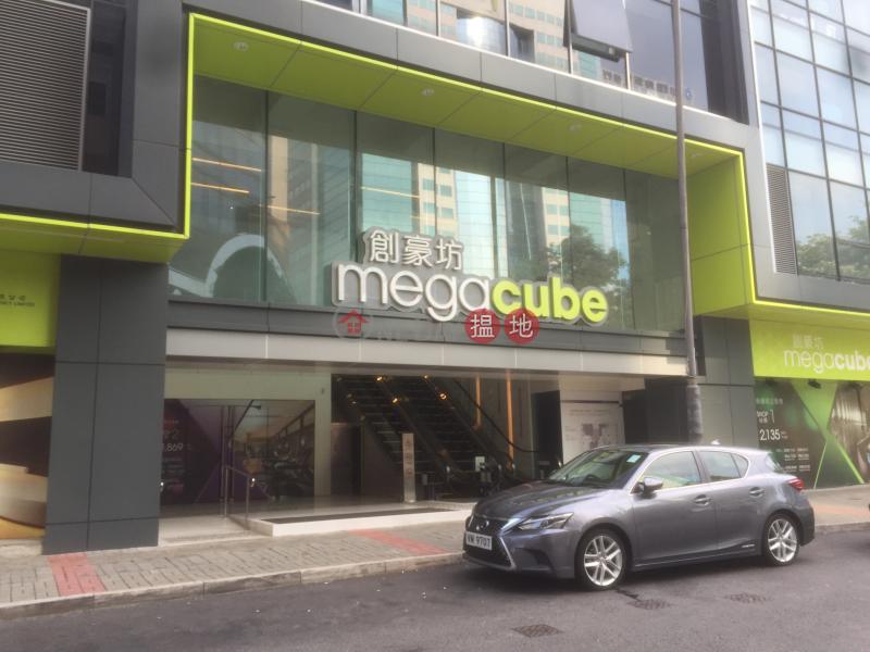 創豪坊Mega Cube (Mega Cube) 九龍灣|搵地(OneDay)(2)