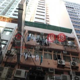 嘉豐大廈,上環, 香港島