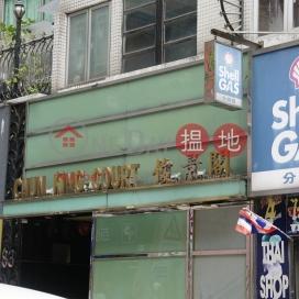 Chun King Court,Sai Ying Pun, Hong Kong Island