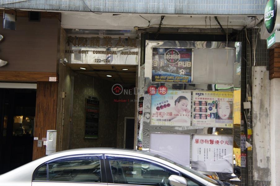 利際商業大廈 (Real Sight Commercial Building) 佐敦|搵地(OneDay)(2)