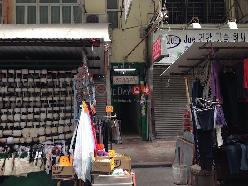 255-257 Ki Lung Street (255-257 Ki Lung Street) Sham Shui Po|搵地(OneDay)(2)