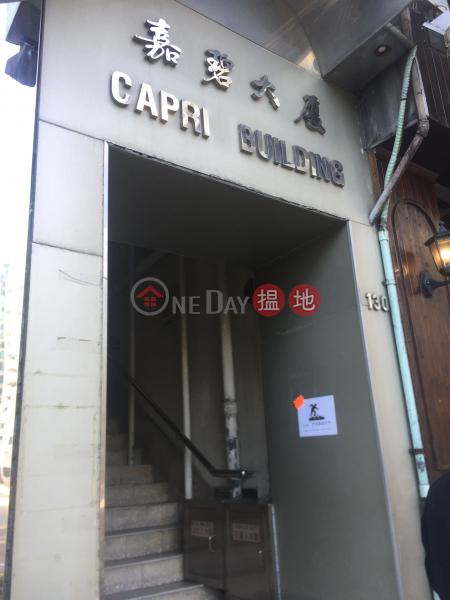 嘉碧大廈 (Capri Building) 尖沙咀|搵地(OneDay)(2)