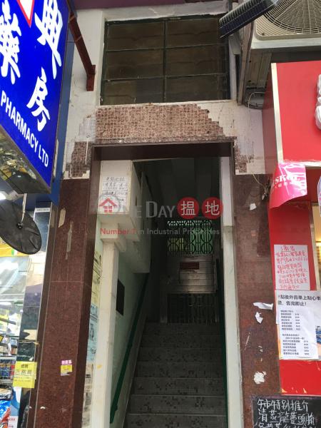 基隆街294號 (294 Ki Lung Street) 深水埗|搵地(OneDay)(2)